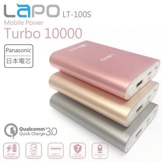LAPO LT-100S QC3.0 快速 充電 行動電源 日本電芯 10000mAh 行動充 臺北市