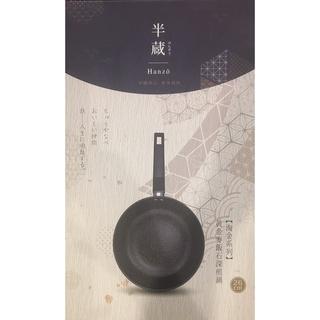 【草】【贈品出清免運】半藏HANZO淘金鐵深煎鍋組26公分 附玻璃蓋子 臺北市