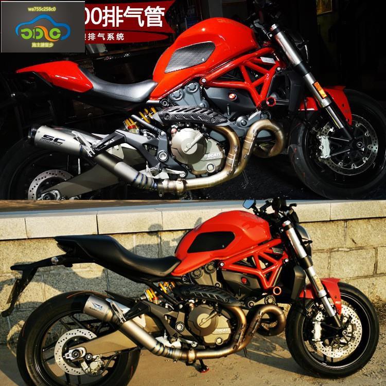 適用于杜卡迪Ducati Monster1200 Monster821改裝鈦合金排氣管