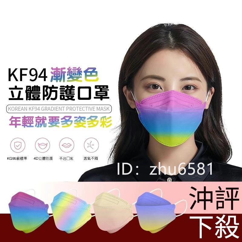 🔥顏色超正🔥漸層KF94魚型防護口罩 4D魚型口罩 韓版成人口罩 立體口罩 魚嘴口罩 彩虹柳葉口罩 船型口罩 魚形口罩