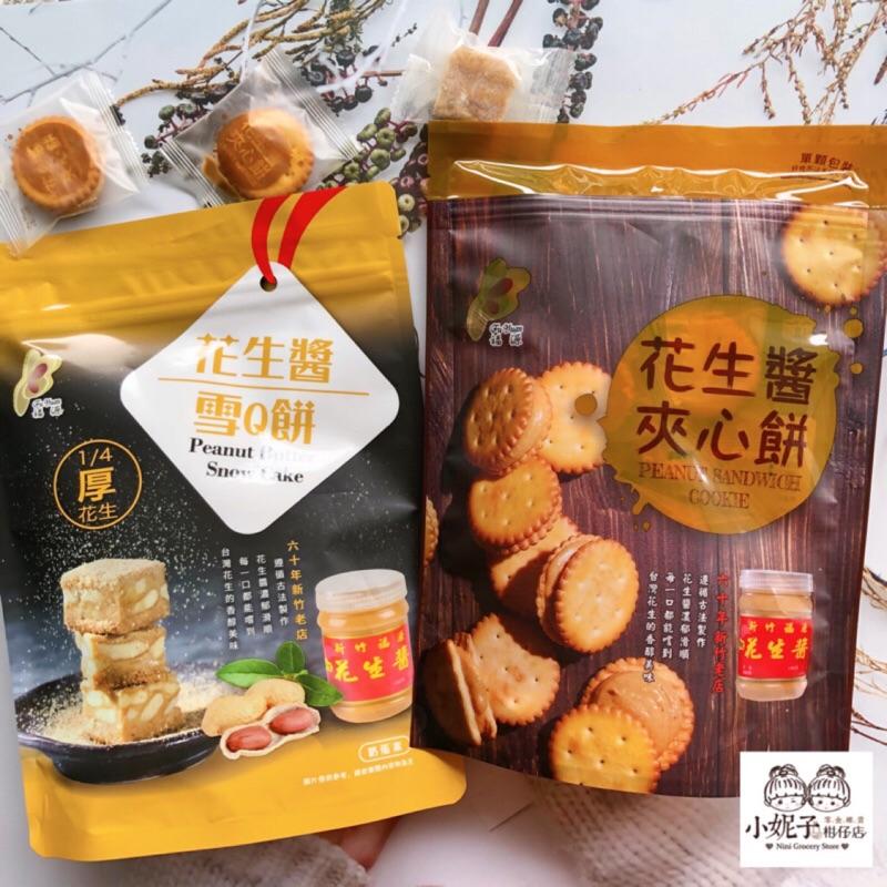 福源 花生醬夾心餅135g 花生醬雪Q餅150g 花生醬蛋捲320g16支入 福源花生醬360g