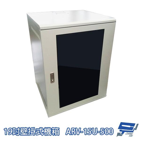 15U-500 19吋 鋁壁掛式機箱 網路機櫃 伺服器機櫃 電腦機櫃 訂製品
