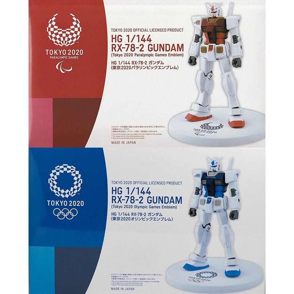 2020東京奧運官方限定款鋼彈套組