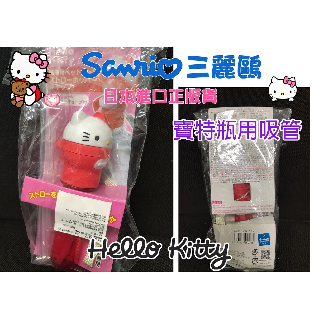 小茱瑪*日本原裝 攜帶式 寶特瓶蓋 吸管 立體造型 紅色寶特瓶用吸管 兒童吸管 環保吸管 可重複使用 瓶蓋