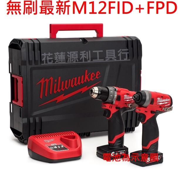 【花蓮源利】無刷 M12FPP2A-632X 米沃奇12V雙機組  M12 FID-0 起子機電鑽 美沃奇 M12FPD