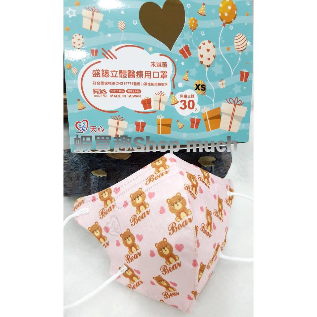 💯台灣製現貨(MD) 盛籐 甜心寶貝 幼童立體醫療用口罩(2~4歲適用)