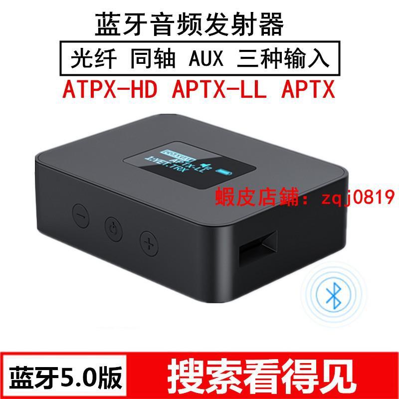 新店開張!電視電腦用藍牙音頻發射器spdif數字光纖同軸轉無線耳機5.0適配器 配件