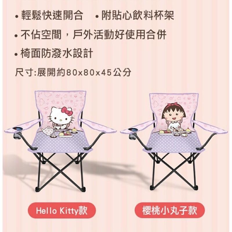 櫻桃小丸子xHello Kitty 甜蜜時光 折疊大休閒椅( Hello Kitty款)