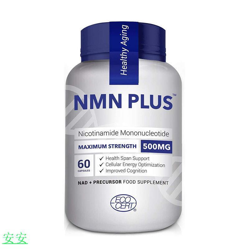 【安安旗艦】NMN PLUS 煙酰胺單核苷酸補充劑 500mg 提高NAD+水平 60粒