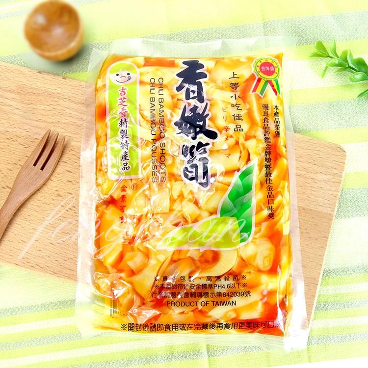 香嫩筍(400公克真空包裝)- 打開即食,當小菜、下酒菜、開胃菜真方便。
