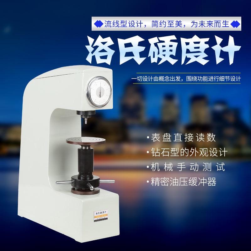 ★商城推薦★HR-150A洛氏硬度計台式洛氏硬度儀HRC金屬表面硬度機熱處理硬度計→