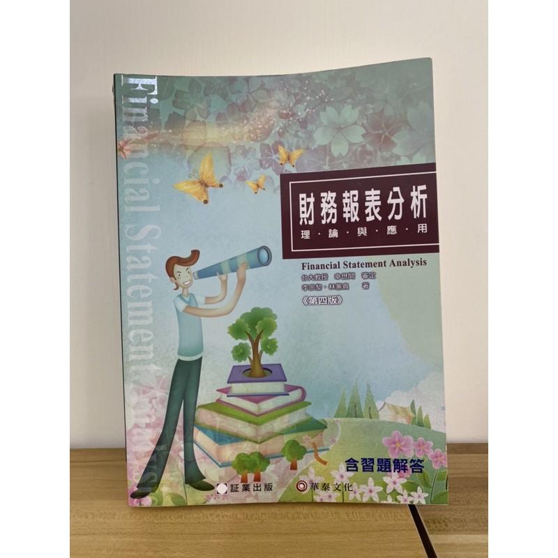 《9成新✨》財務報表分析 理論與應用 第四版 証業出版 華泰文化