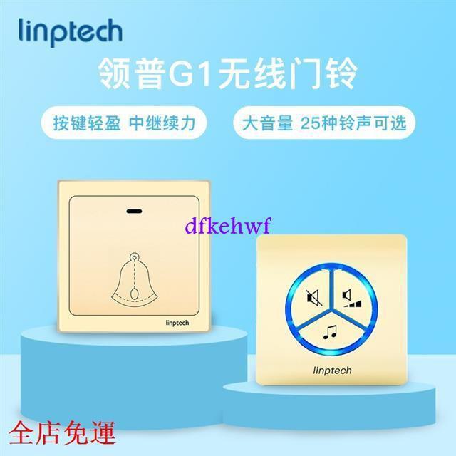 現貨 無線 感應器 智能超遠距離 linptech門鈴G1無線家用不用電池超遠距離遙控門鈴老人呼叫器