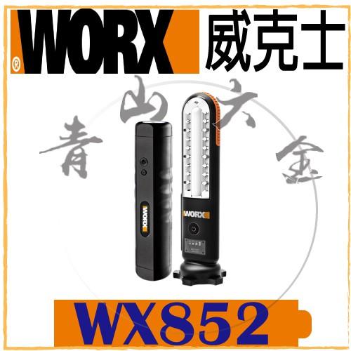『青山六金』附發票 WORX 威克士 WX852 多功能汽車啟動器 12V 充電式 緊急照明 車載供電 救援燈