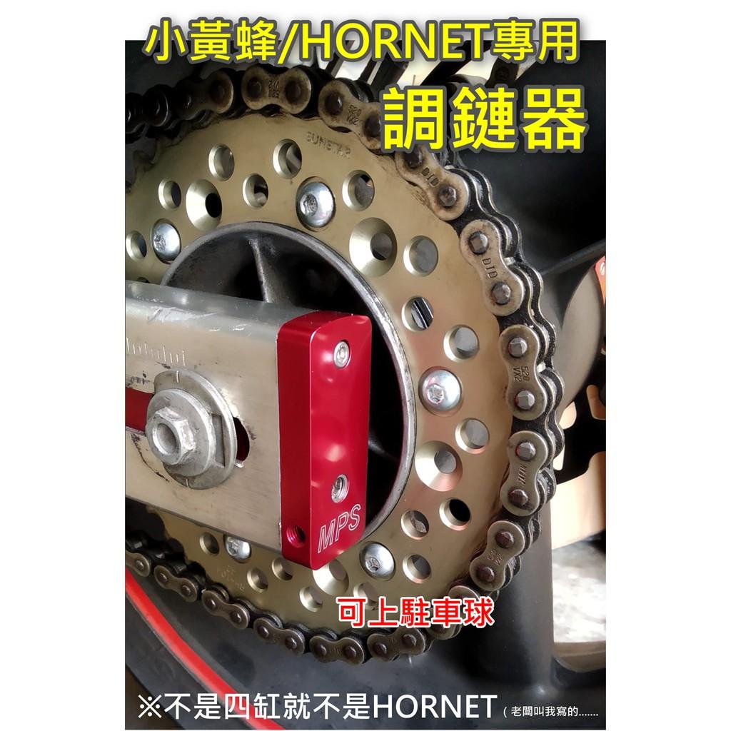 HONDA HORNET250 調鏈神器