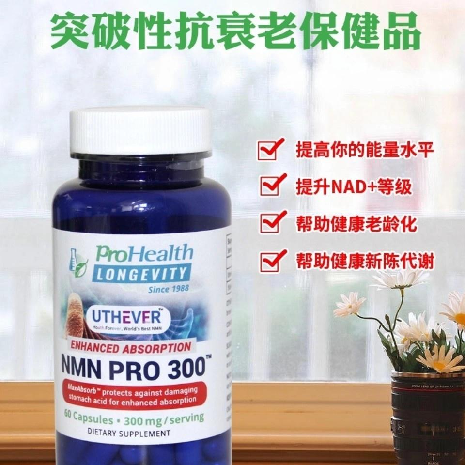 台灣快速出貨 美國原裝ProHealth NMN PRO 300mg煙酰胺補充劑 促進新陳代謝NAD+復基因年輕態60粒