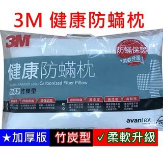 3M 淨呼吸 健康防蟎枕心  加厚版竹炭型(有效除臭) 另有支撐型 舒適型 100%防螨保證 低過敏性  ㊣原廠公司貨 新北市