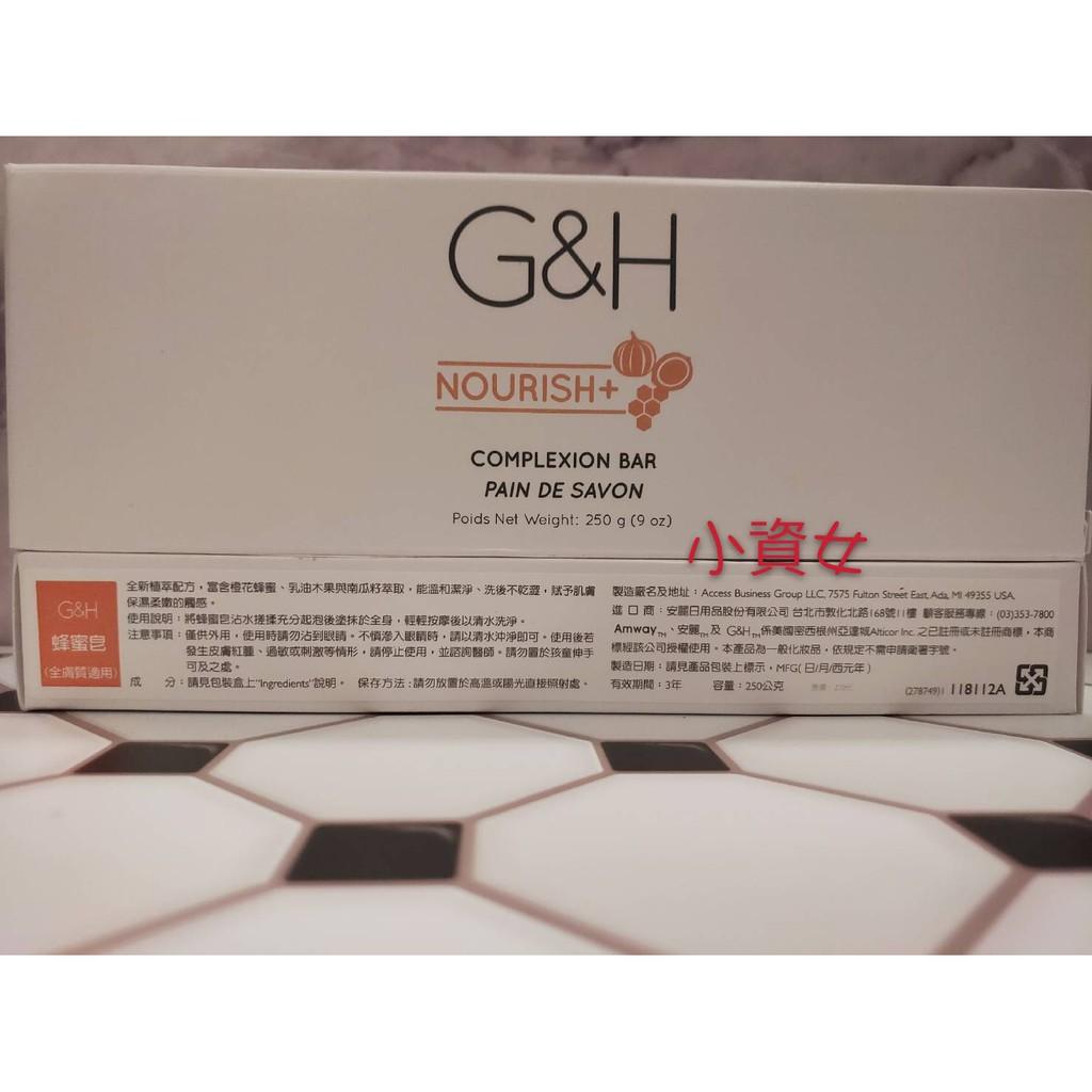 安麗G&H蜂蜜皂  安麗 蜂蜜皂 蜂蜜皂250g 可以分成3小塊 (全膚質適用) 小資女