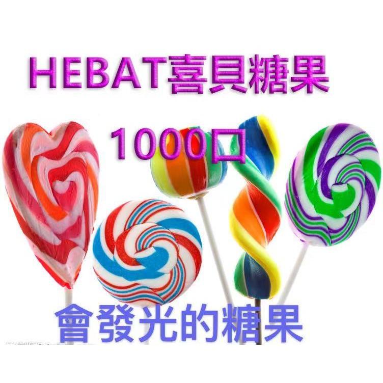 保證正品   天天發貨 HEBAT 喜貝二代一次性发光糖果 一隻1000口  2盒起發