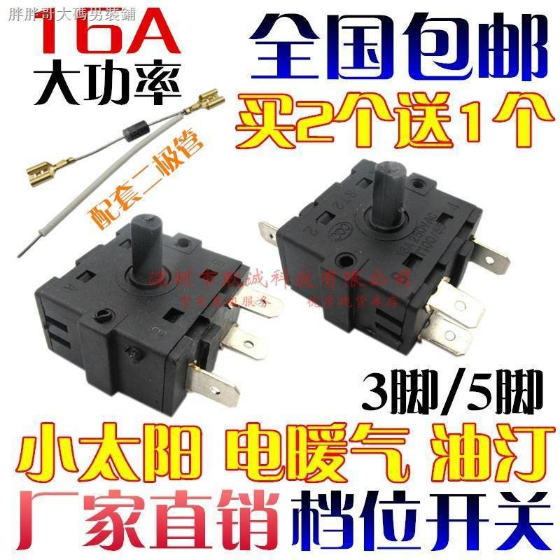 ☄◙原裝電暖器檔位開關3腳5腳小太陽油汀取暖器通用調風檔電暖器配件