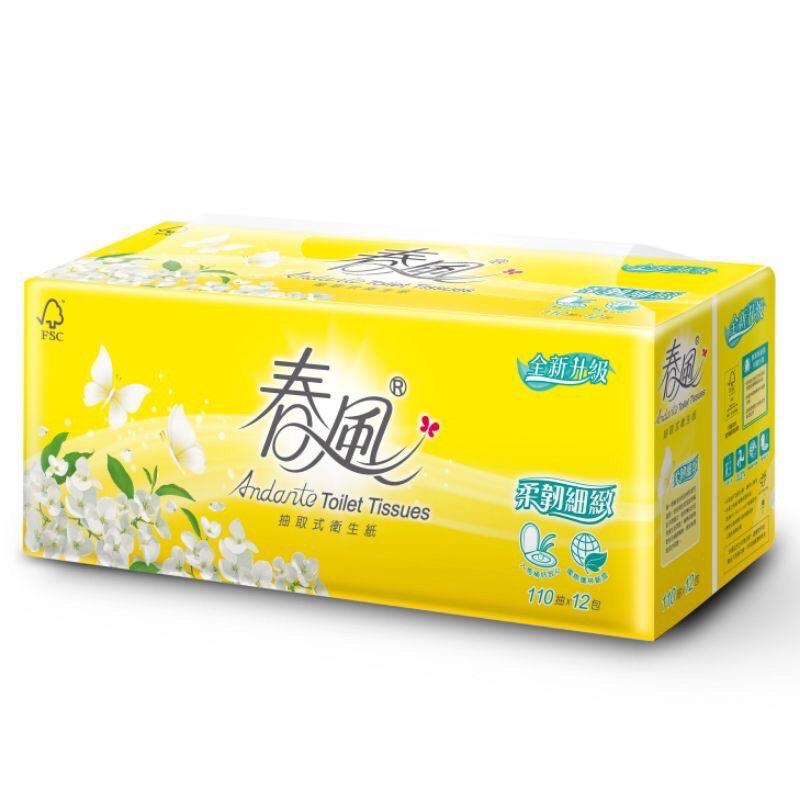 (今日快閃)春風柔韌感抽取衛生紙110抽x72包(請先詢問是否有貨)