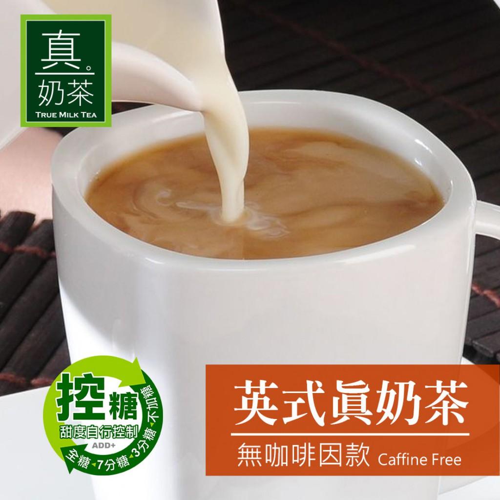 歐可 真奶茶 控糖系列 英式真奶茶(無咖啡因款) 8包/盒