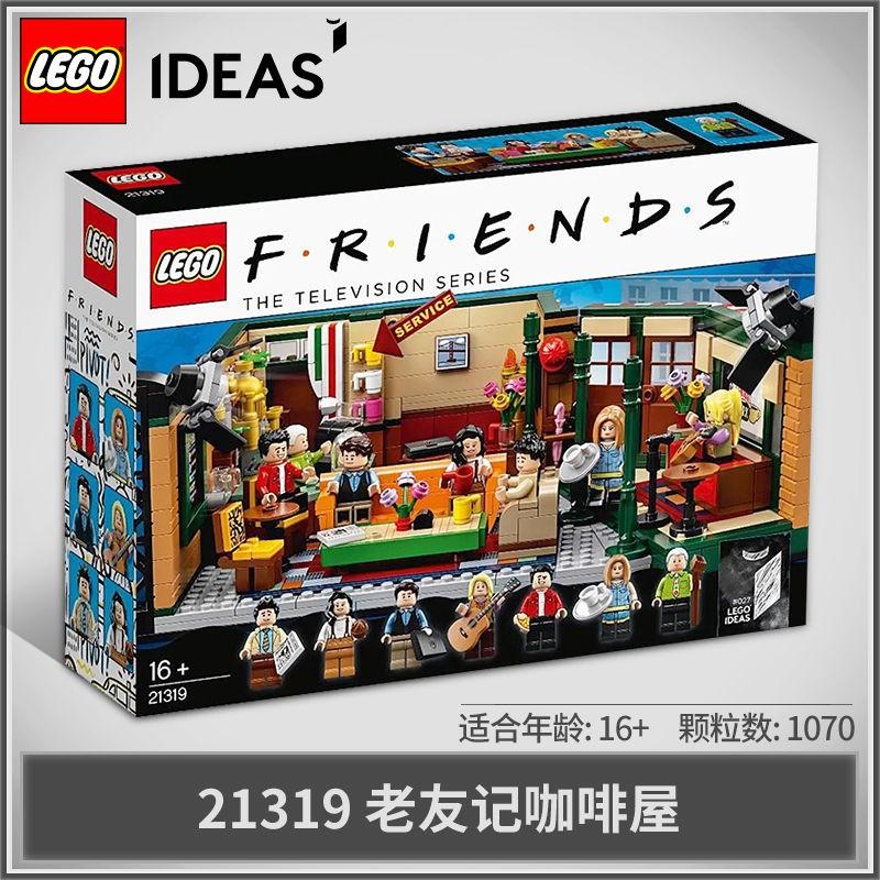 台灣現貨 樂高 LEGO IDFAS系列21319老友記男女孩禮物兒童玩具