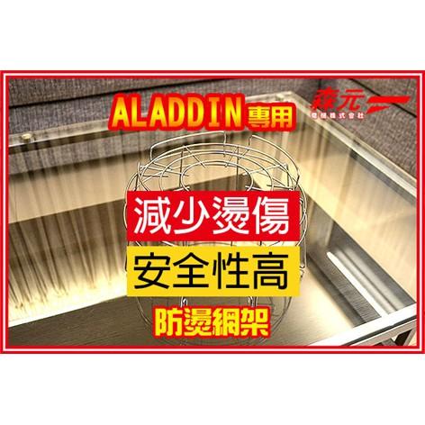 【森元電機】Aladdin 阿拉丁 煤油爐.煤油暖爐 防燙網罩『可減少傷害』BF3907、BF3911、BF3912用