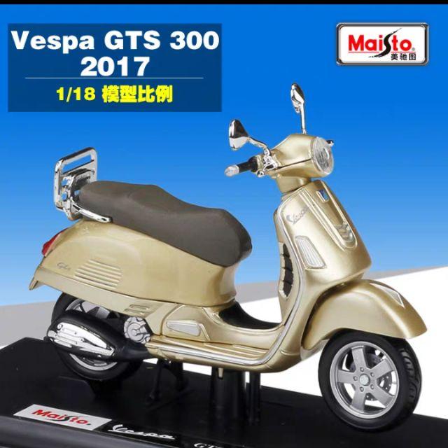 現貨 新款 Maisto 美馳圖 復古 偉士牌 vespa 模型車 1:18 GTS 300 2017