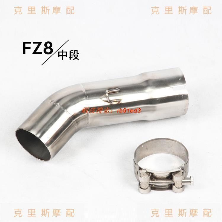 (克里斯摩配)適用於 摩托跑車 FZ8N改裝天蠍排氣管中段 FZ8中段 改裝排氣管中段
