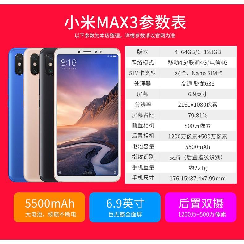 小米 Max3 八核/6.9吋/64G/4G/1200萬/雙卡/另賣6G/128G