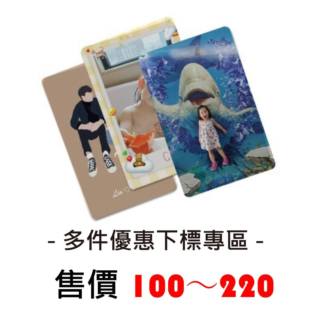 💝這是多件30張⇧💝優惠下標區-客製化悠遊卡印製
