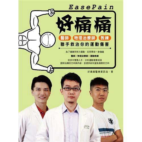 好痛痛:醫師、物理治療師、教練聯手救治你的運動傷害[9折]11100885135