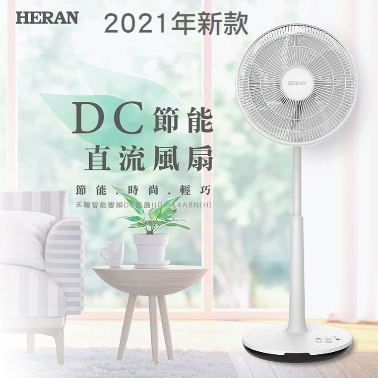 禾聯 2021年新款 日本馬達14吋智慧觸控變頻7葉片DC扇(HDF-14A8NH)