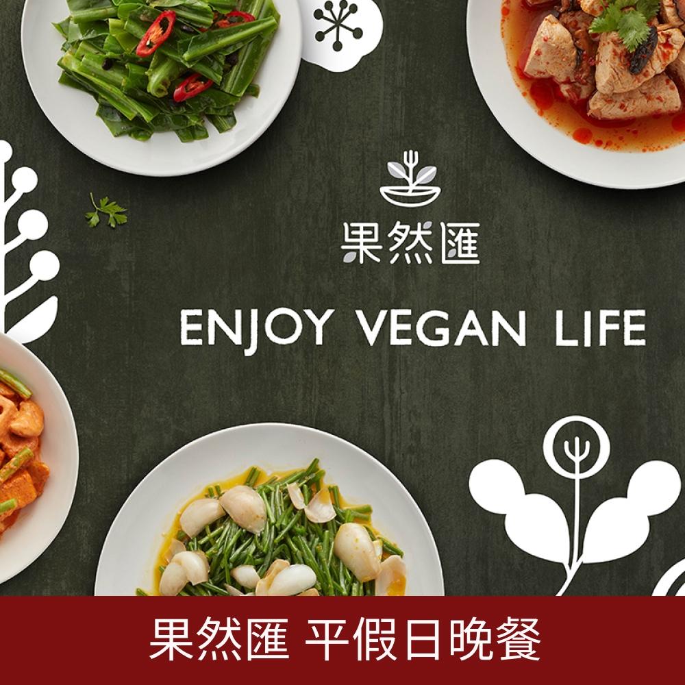 【果然匯】蔬果宴全台分店自助平假日晚餐券1張(贈餐劵)
