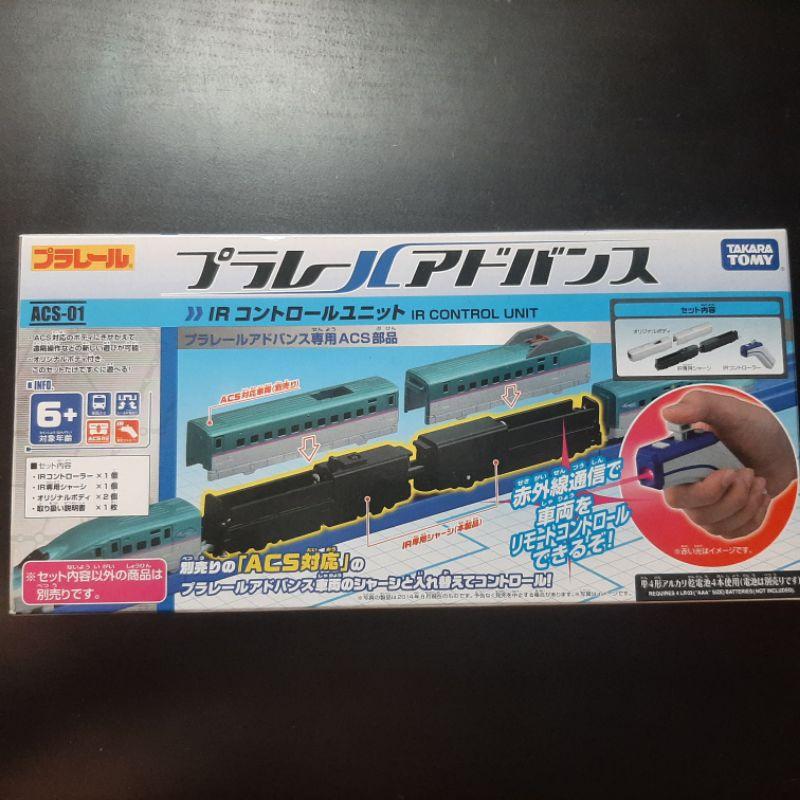 [免運] TAKARA TOMY Plarail Advance ACS-01 紅外線 遙控配件組