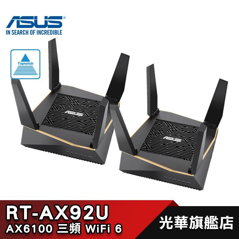 ASUS RT-AX92U AX6100 WiFi 電競 無線 路由器【免運】華碩 三頻 單包裝 雙包裝