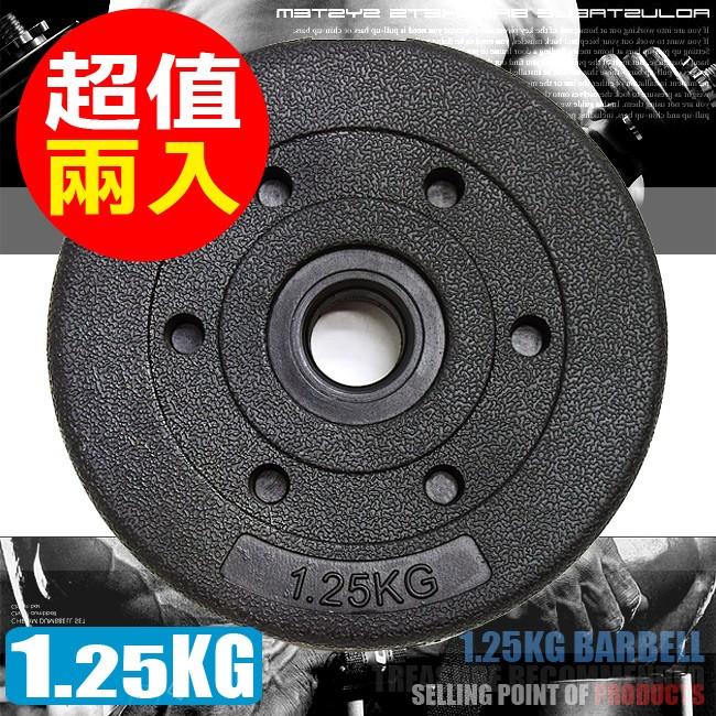 1.25KG水泥槓片(兩入=2.5KG)1.25公斤槓片M00112槓鈴片.啞鈴片.舉重量訓練.運動健身器材
