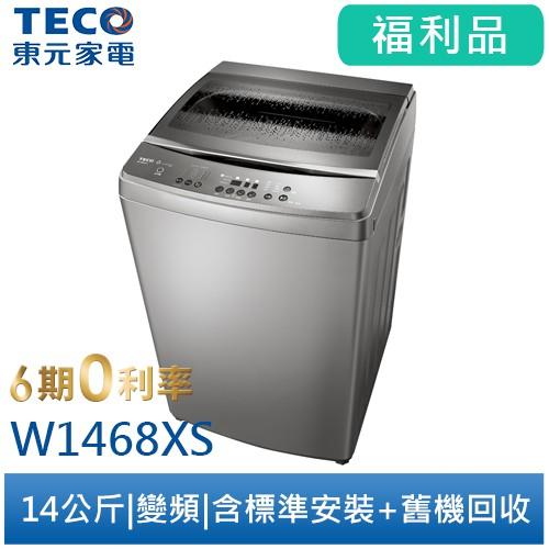 TECO東元 14公斤DD變頻直驅洗衣機 W1468XS 含基本安裝+舊機回收[福利品][領卷95折]
