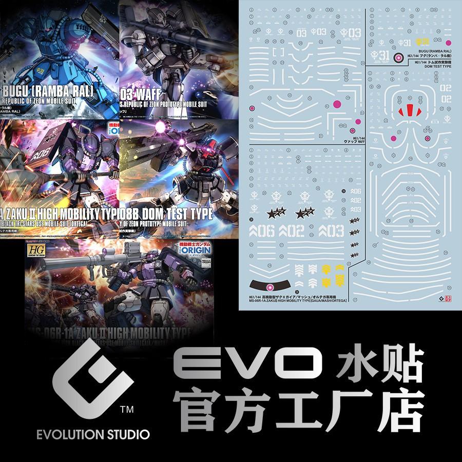 【精品】EVO HG GTO 高達起源 扎古 大魔 THE ORIGIN 模型 熒光 水貼