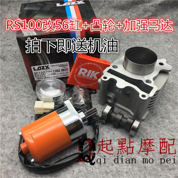 雷石56中缸58.5/套缸福喜GY6鬼火125 GR125 RSZ迅鷹勁麗改裝套件