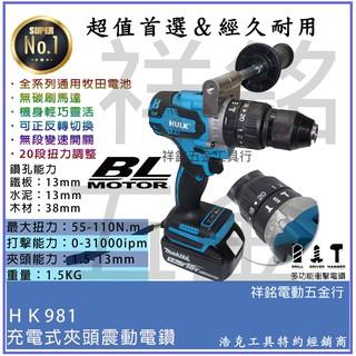 【祥銘電動五金行】HK981晶片通用版 牧田電池 浩克 HULK 大全配  18V 無刷 充電式 震動電鑽 調扭起子機