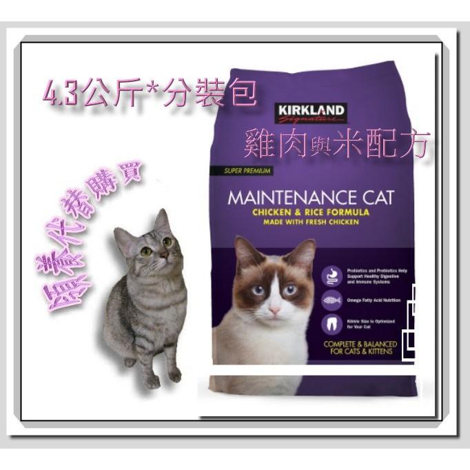 現貨💗好市多 紫包 💗4.3kg 分裝包 貓糧 紫包 分裝試吃包 貓飼料 貓糧