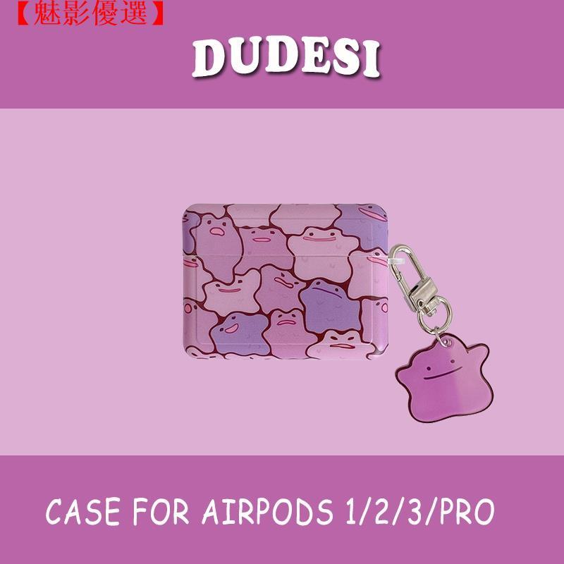 【魅影優選】ins創意卡通紫色百變怪AirPods保護套AirPodsPro3代蘋果airpods2