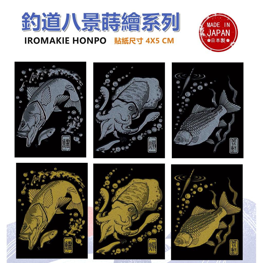 釣道八景系列-01 釣魚貼紙金銀雙色 —日本製---彩蒔繪本舖 尾塞設計
