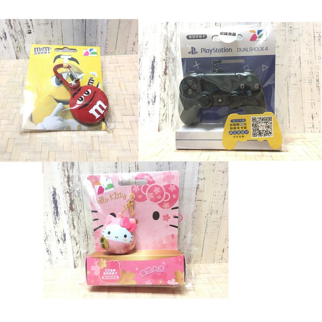 7-11 711 悠遊卡 面交 造型悠遊卡 kitty 3D 達摩 櫻花 PS4 MM 造型 現貨 可面交 平鎮 中壢