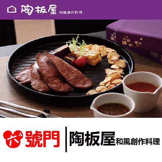 陶板屋 和風創作料理套餐【免運】【蝦幣回饋】【活動版】