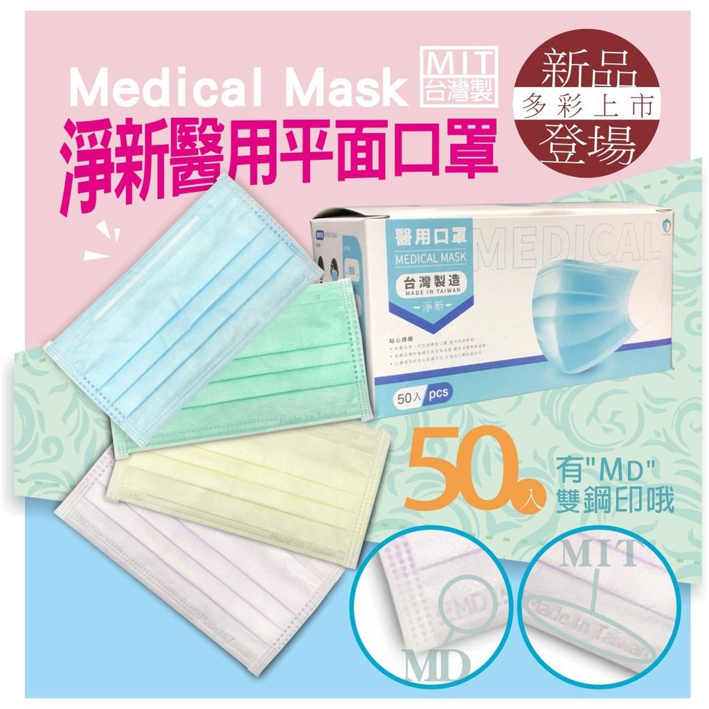 《🛒好好購 便利購物網》淨新成人醫用口罩  最新MD雙鋼印+MID鋼印