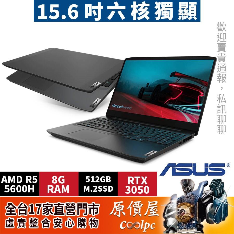 Lenovo聯想 IdeaPad Gaming 3 (82K2009PTW) R5-5600H六核/15.6吋筆電/原價