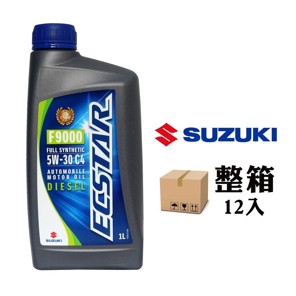 鈴木 SUZUKI ECSTAR F9000 5W30 C4 汽柴油全合成機油 原廠機油【整箱12入】